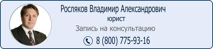 Телефон юриста 8 (800) 775-93-16