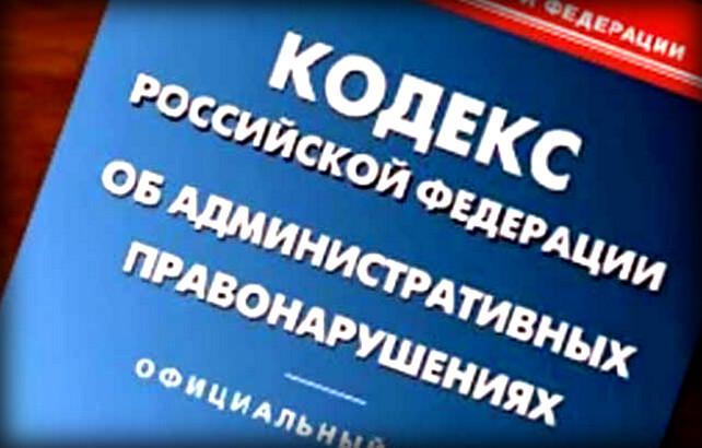 Штраф за административное правонарушение в Москве: размер, срок