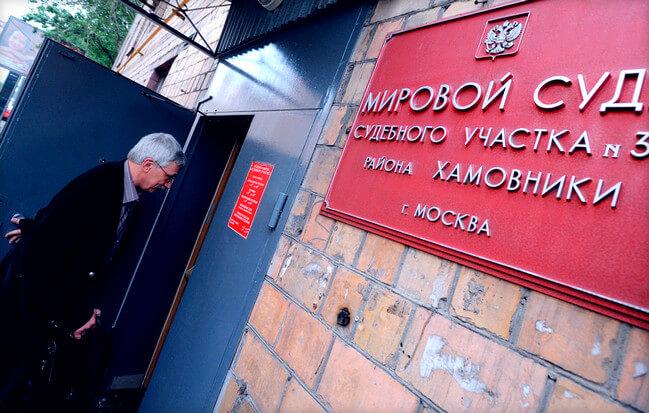 мировой суд москва 39 участок