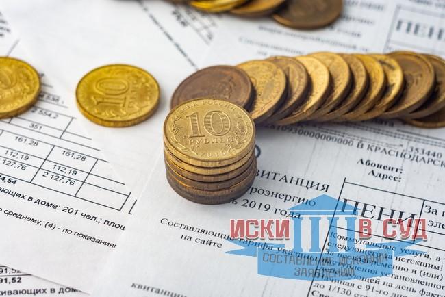 Исковое заявление о взыскании коммунальных платежей: образец