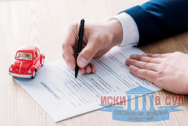 Иск о разделе автомобиля между супругами, как поделить машину после развода, документы + примеры судебной практики