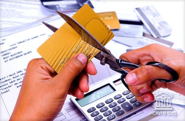 Как избавиться от долгов по кредитным картам не обращаясь в суд