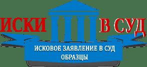 Иски в суд Москва