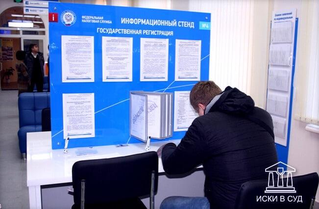 Отказ в регистрации изменений в учредительные документы