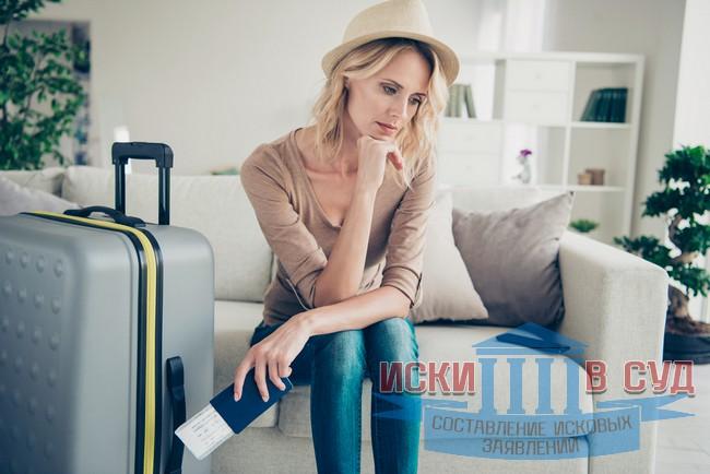 Как сдать путевку и вернуть деньги при отмене тура за границу, инструкция + претензия, исковое заявление