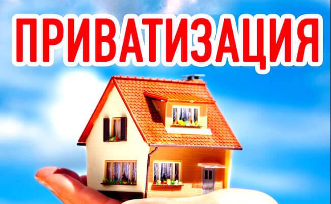 Услуги юриста по приватизации квартиры: сбор документов для оформления в собственность