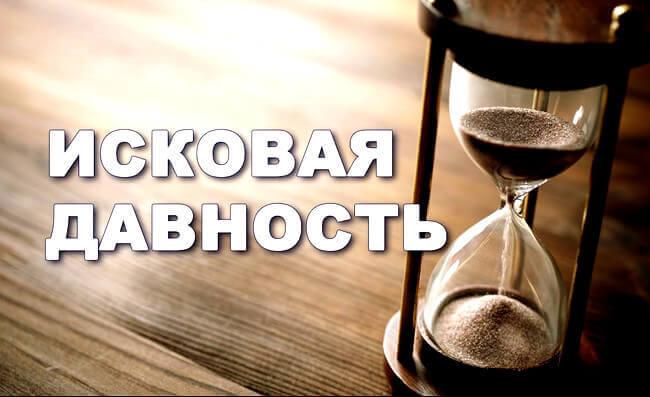 Конституционный суд дал разъяснения по срокам исковой давности постановление от 15.02.2016 N 3-П