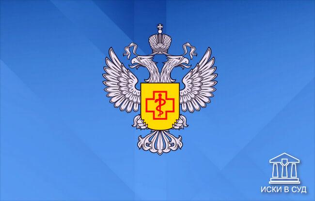 Новые требования к обращениям потребителей в Роспотребнадзор