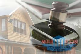 Суд по имуществу