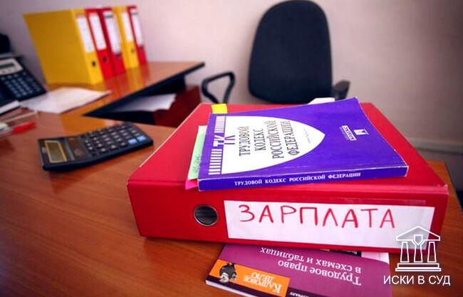 Заявление о возбуждении уголовного дела за невыплату зарплаты по ст. 145.1 УК РФ – основания для привлечения работодателя к уголовной ответственности