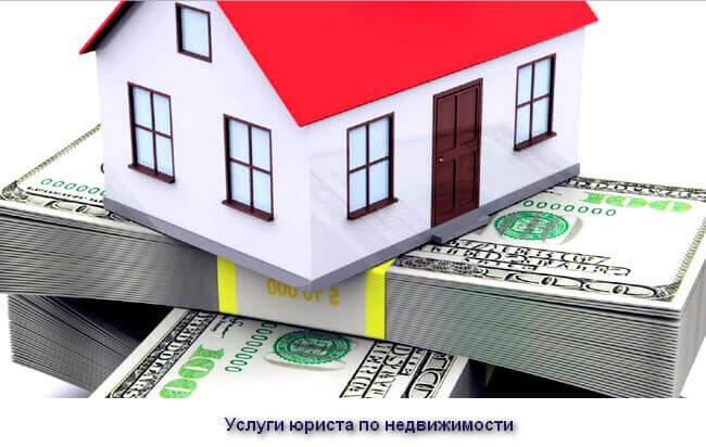 юридическая консультация недвижимость в москве