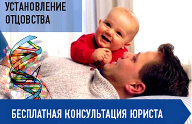 Установление отцовства в суде в порядке искового производства