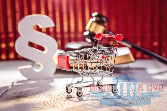 Как взыскать ущерб по закону о защите прав потребителей, исковое заявление + примеры судебной практики