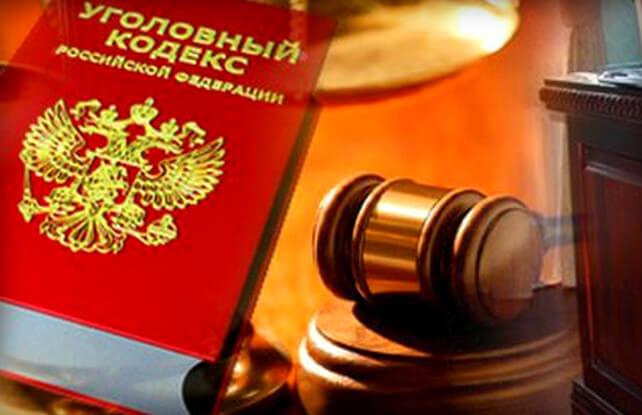Юридическая консультация по уголовным делам
