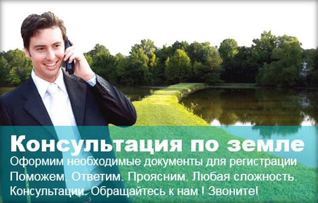 Земельная юридическая консультация: преимущества обращения к юристу по земельным вопросам