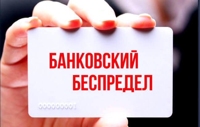 банк надоедает звонками по чужому кредиту кредит на рефинансирование в сбербанке